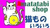 猫雑貨、猫もの専門のまたたびショップ